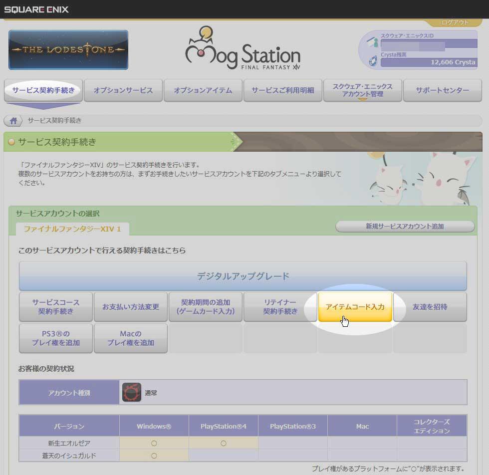 2016/04/06/ 11:59ff14キャンペーン解説モグステーション