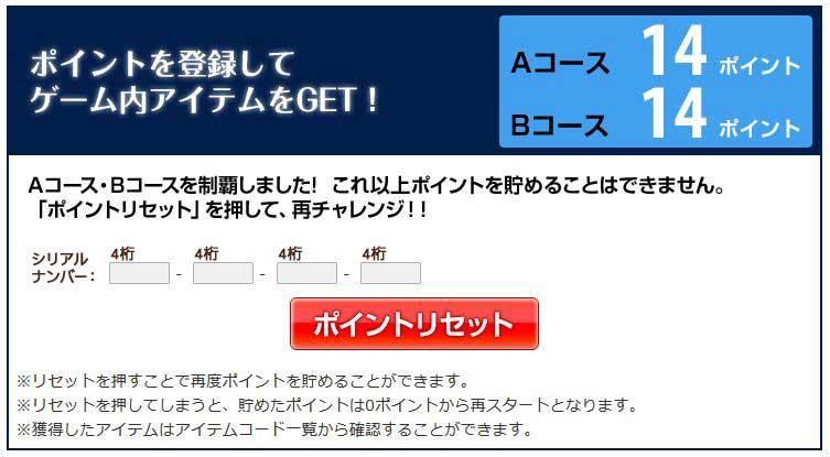 2016/04/06/ 12:09FF14セブンキャンペーン2周目