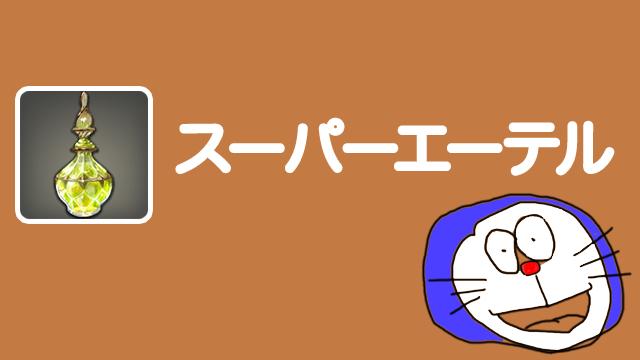 2018/09/13/ 08:46スーパーエーテル