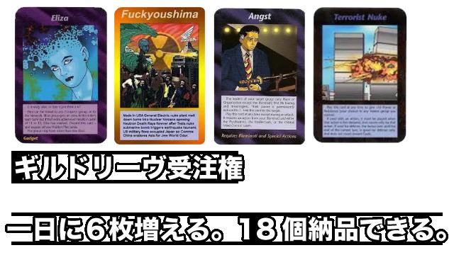 2018/09/15/ 11:23ギルドリーヴ受注権