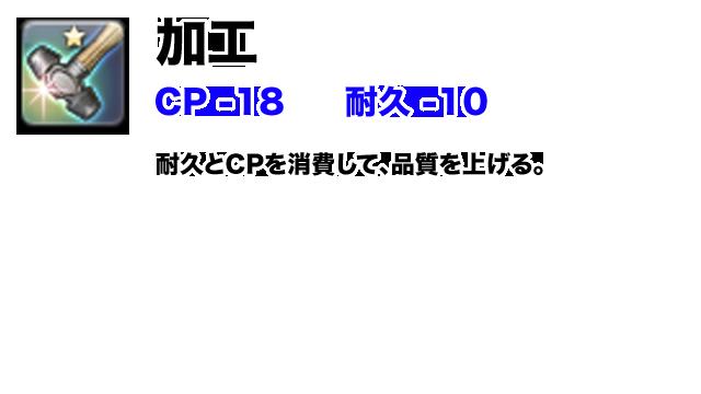 2018/10/02/ 17:45加工