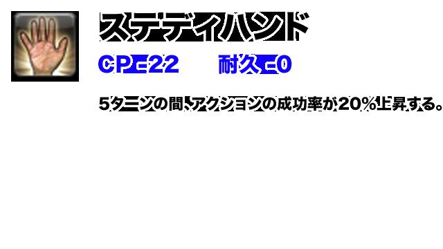 2018/10/02/ 18:04ステディハンド