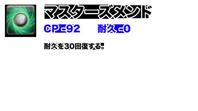 2018/10/02/ 18:25マスターズメンド