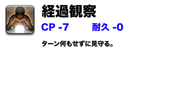 2018/10/02/ 19:23経過観察の消費CP