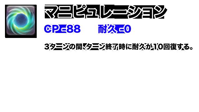 2018/10/02/ 21:00マニピュレーション