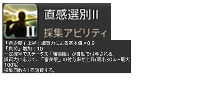 2018/10/16/ 18:29直感選別とは?