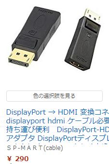 2018/10/22/ 17:10最安値だーディスプレイポートHDMI変換