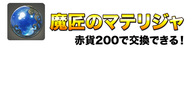 2018/10/27/ 12:47赤貨200と交換できるマテリジャ