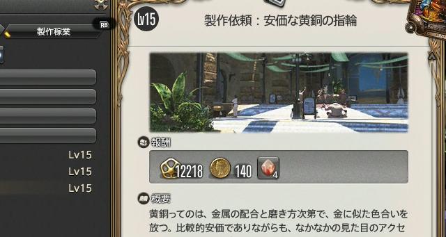 2018/10/31/ 13:46彫金師のレベル上げ