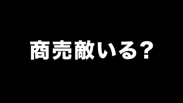 2018/11/09/ 11:05ライバル業者の有無