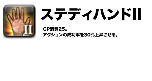 2018/11/14/ 19:30ステディハンドIIの効果