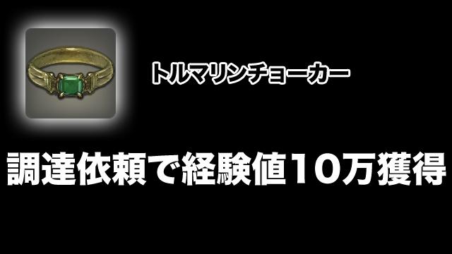 2018/11/15/ 17:04経験値10万も稼げる
