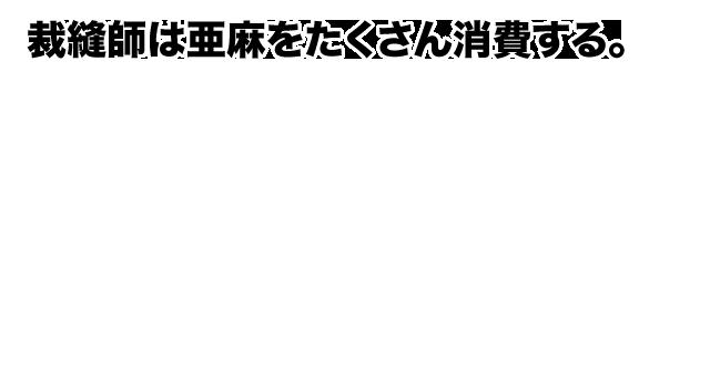 2018/12/03/ 15:33裁縫師は亜麻でレベリング