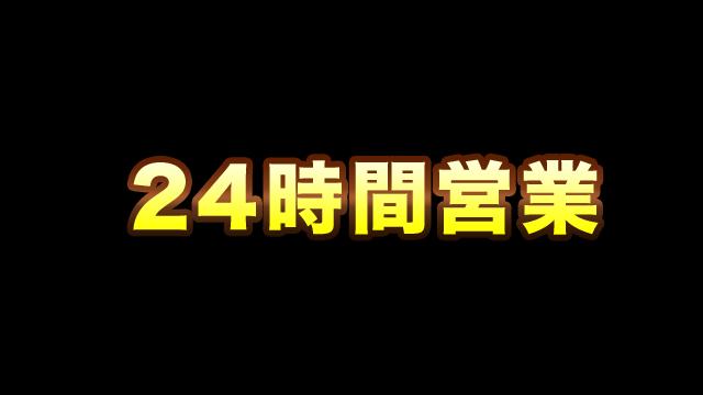 2018/12/06/ 12:13コインランドリーは24時間営業が多い