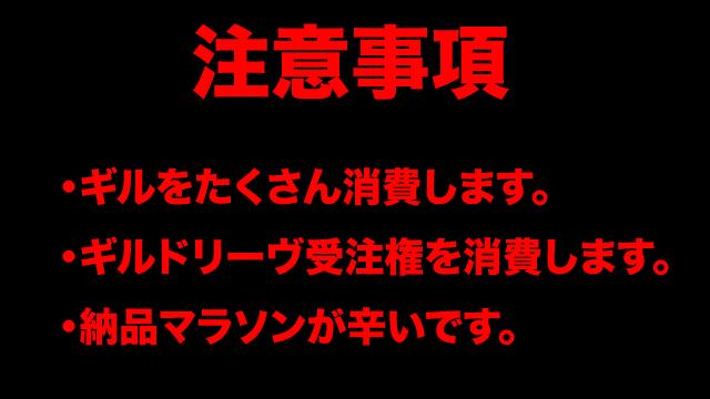 2018/12/11/ 21:45高速レベリングの注意事項
