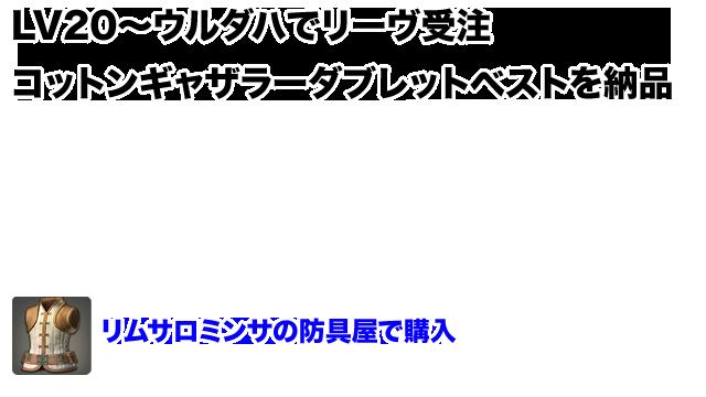 2018/12/11/ 21:45調達依頼のコットンギャザラーダブレットベスト