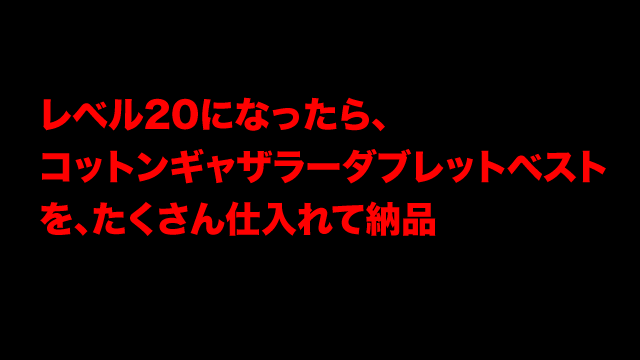 2018/12/11/ 22:52裁縫師LV20になったらコットンギャザラーダブレットベスト