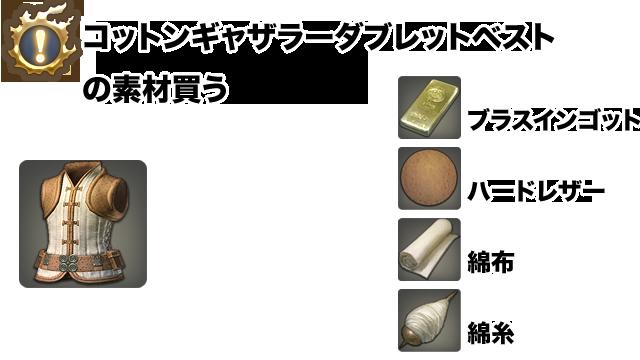 2018/12/16/ 15:24生産素材