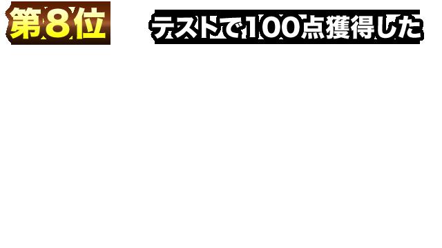 2018/12/17/ 14:12テストで100点だった歌