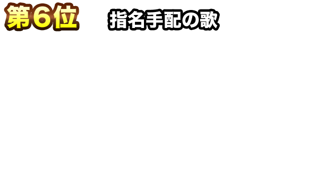2018/12/17/ 14:41指名手配の歌