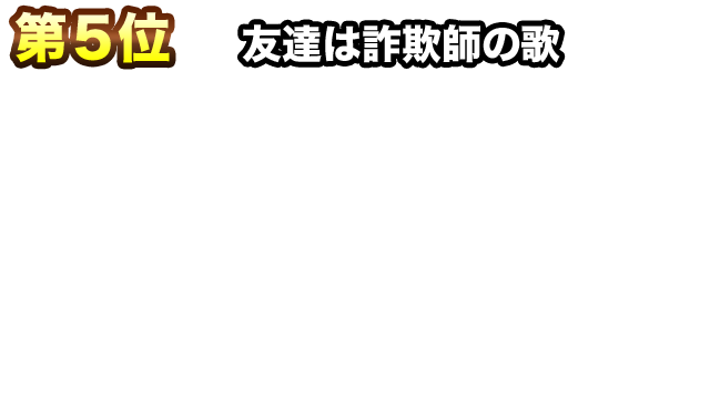 2018/12/17/ 14:58友達は詐欺師