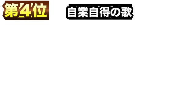 2018/12/17/ 15:32自業自得の歌