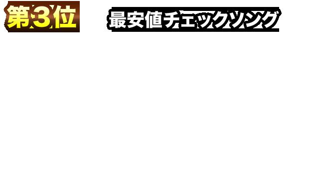 2018/12/17/ 15:32最安値チェックソング