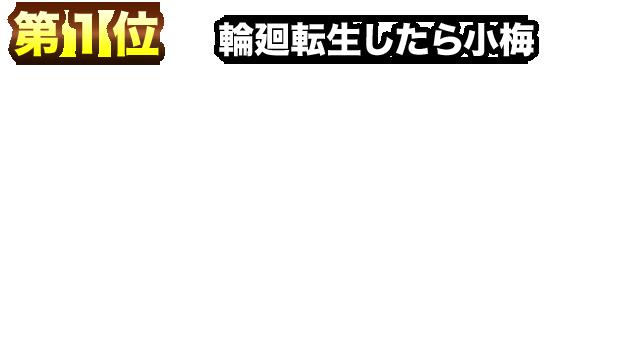 2018/12/17/ 15:48根暗太夫の1位