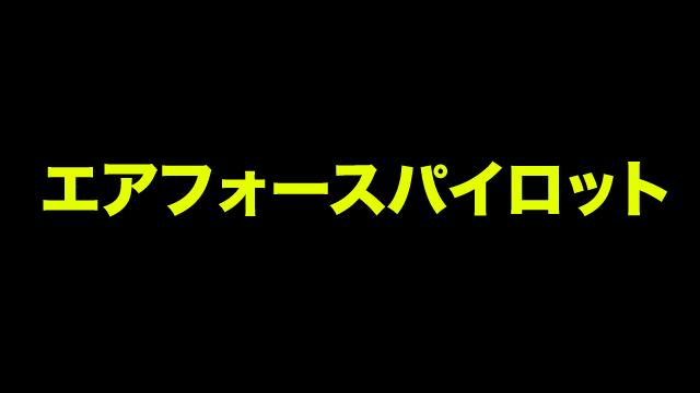 2019/01/09/ 17:35エアフォースパイロットで遊ぶ動画です。
