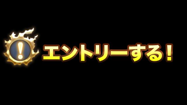 2019/01/23/ 13:16エントリーする