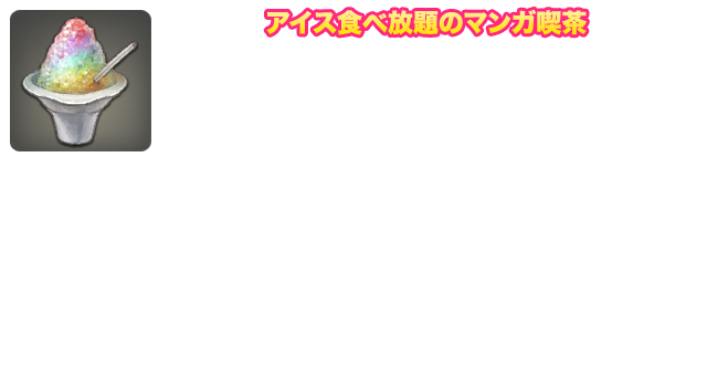 2019/02/05/ 16:28アイス食べ放題のマンガ喫茶