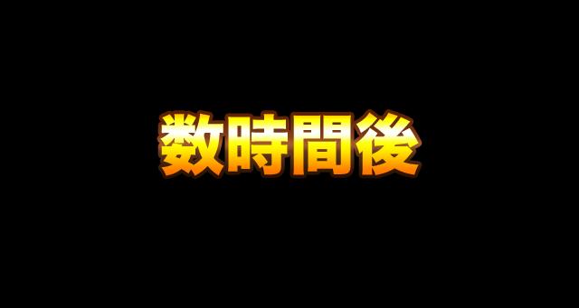 2019/02/05/ 16:36数時間後