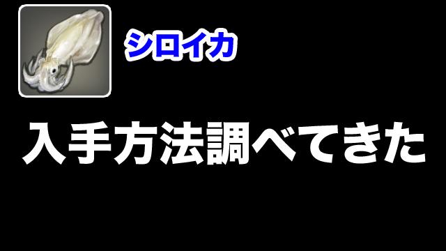 2019/03/25/ 13:05シロイカ入手方法