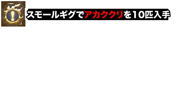 2019/03/25/ 14:06スモールギグで、アカククリを10匹入手