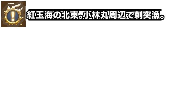 2019/03/25/ 16:16紅玉海の北東