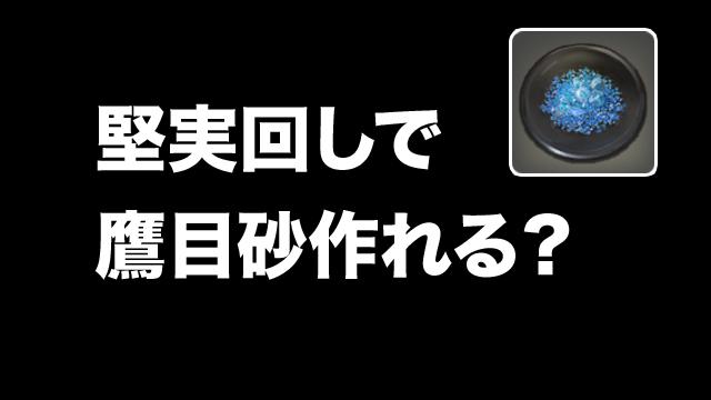 2019/03/29/ 20:28禁断せず堅実回しで鷹目砂を作れる?