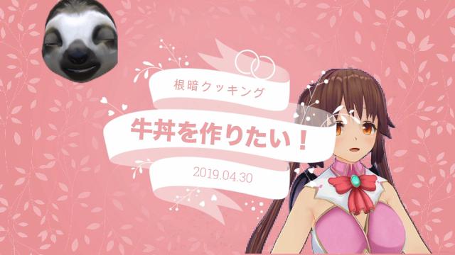 2019/05/01/ 04:37牛丼を作るVTuber