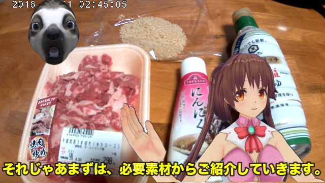 2019/05/01/ 05:22牛丼の材料