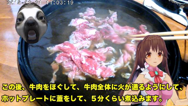 2019/05/01/ 05:23牛肉を煮る