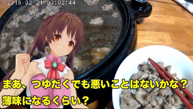 2019/05/01/ 05:24牛丼で大喜びのVTuber