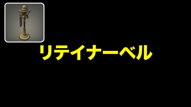 2019/05/01/ 19:01ハウスの必需品リテイナーベル