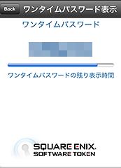 2019/05/08/ 10:54ワンタイムパスワード