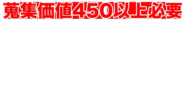 2019/05/15/ 10:37蒐集価値450以上にしたい。