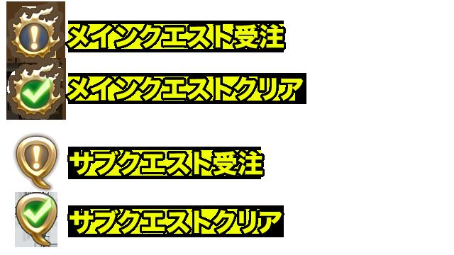 2019/05/20/ 17:47クエストアイコンの意味