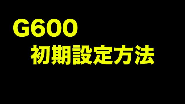 2019/05/24/ 11:58G600の初期設定FF14