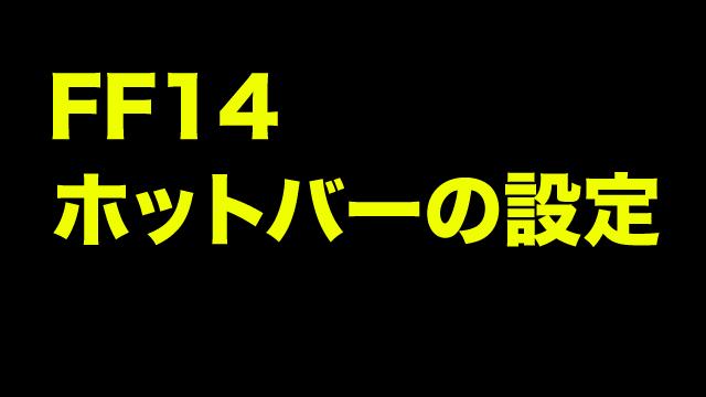 2019/05/24/ 12:41FF14側でホットバーの設定