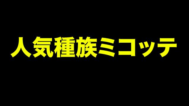2019/06/19/ 14:55人気種族はミコッテ?
