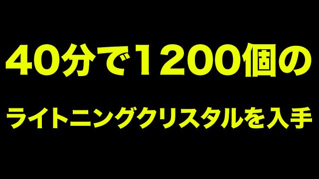 2019/08/20/ 11:2440分で1200個のライトニングクリスタルを入手する方法