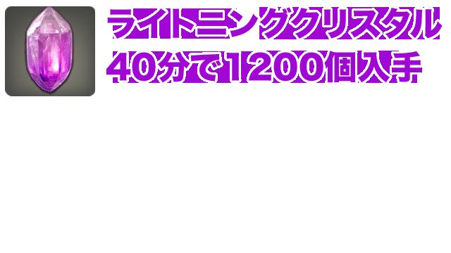 2019/08/20/ 11:25ライトニングクリスタルを1200個集める動画