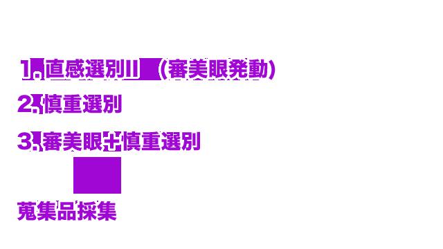 2019/08/20/ 13:45スキル回しギャザラー蒐集品